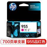 惠普(HP)L0S54AA 955原装品色墨盒 (适用HP ...