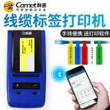 科密 蓝牙手持便携式网口标签机 线缆标签打印机P5811