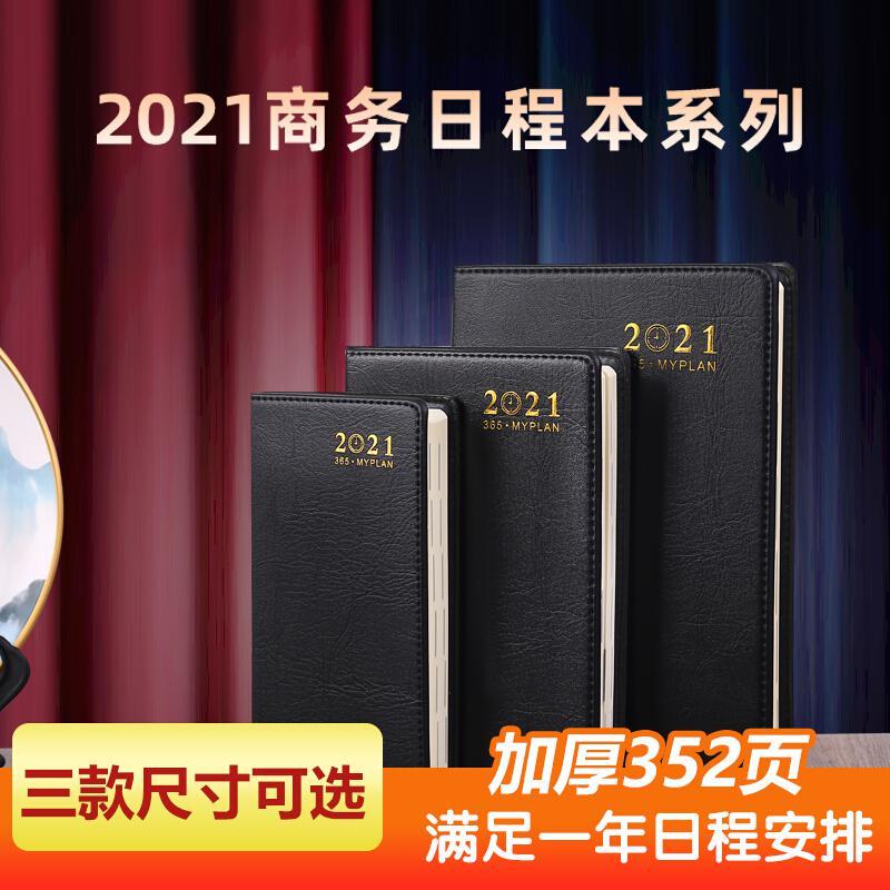 申士2021日程规划本年历本笔记本日历记事本子办公效率手册16K/25K/40K