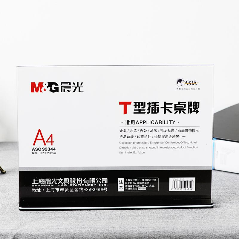 晨光 T型 台牌桌牌 A4(横) ASC99344