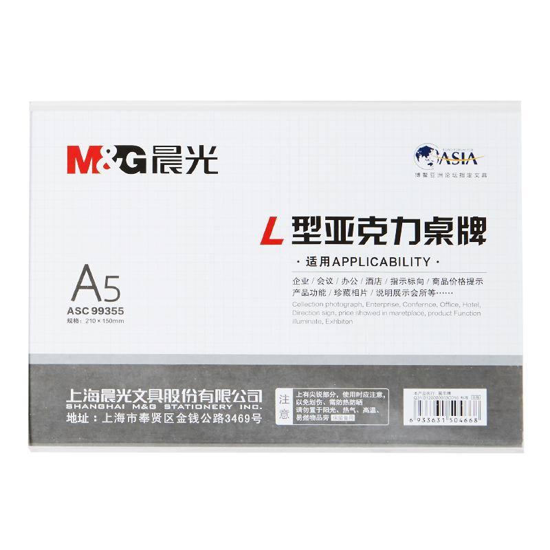 晨光 商务 L型 会议台牌桌牌 A5(横) ASC99355
