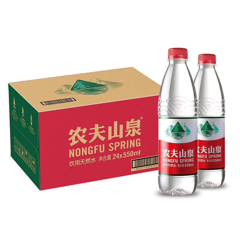 农夫山泉 饮用水 饮用天然水550ml*24瓶 整箱装