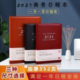 申士 2021年历本计划本日程本效率手册笔记本年历本16K/...