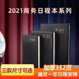 申士2021日程规划本年历本笔记本日历记事本子办公效率手册1...