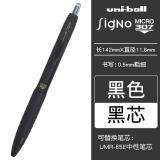 日本uni/三菱 UMN-307-05按动中性笔学生考试中性笔