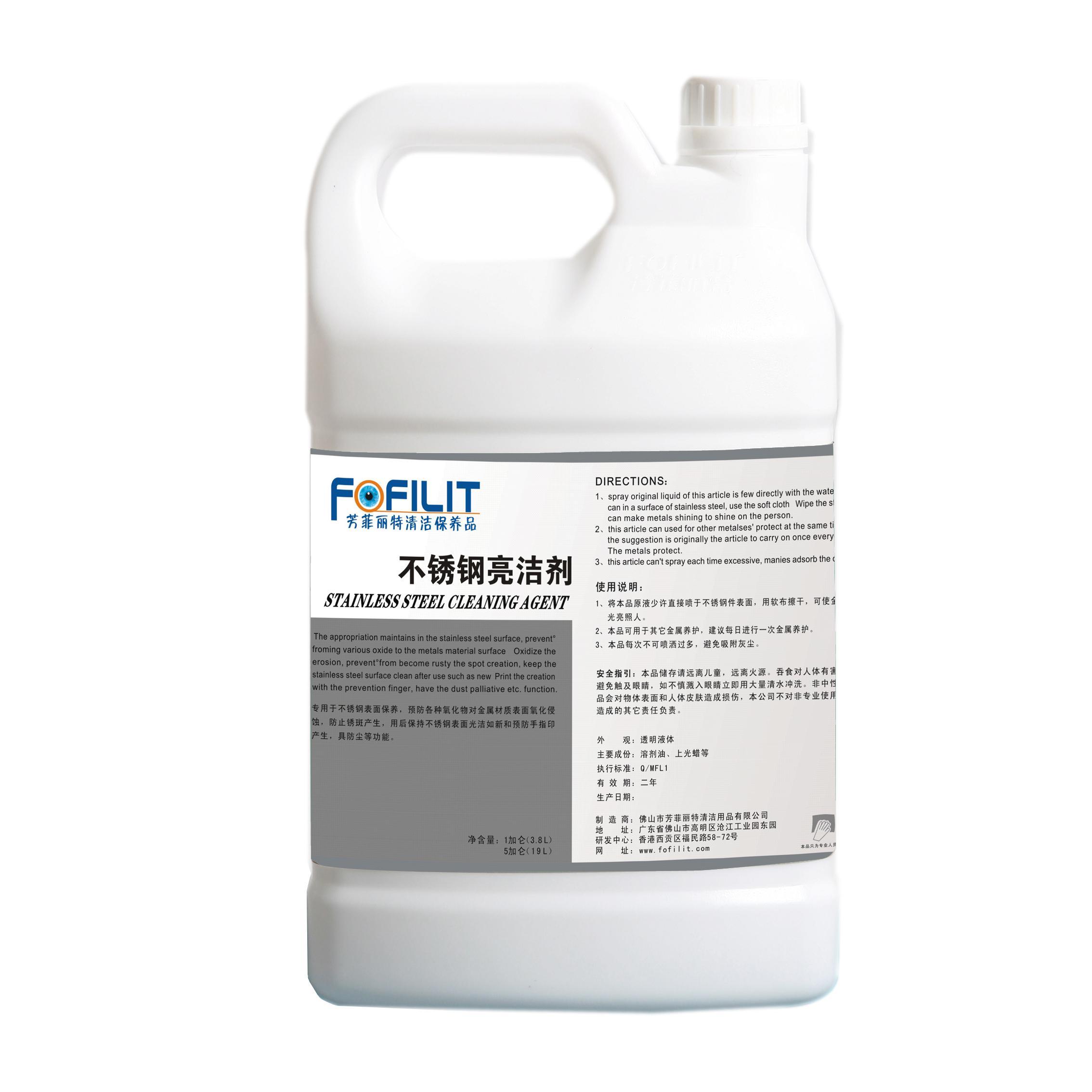 不锈钢亮洁剂保养液电梯清洁强力去污抛光保养光亮油