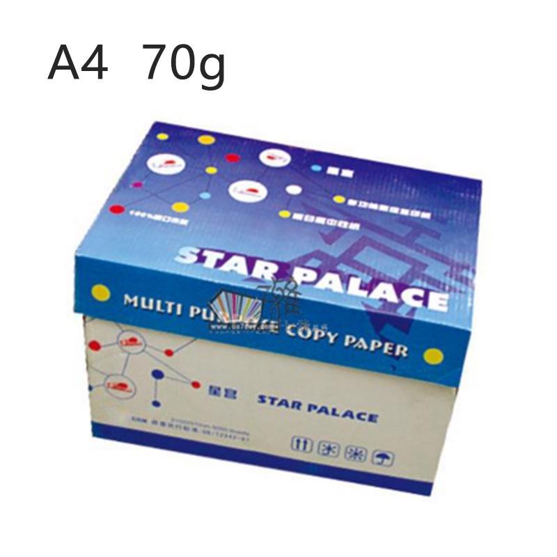星宫牌复印纸 A4 70g 10包/箱