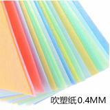 A4/8K彩色吹塑纸厚0.4mm 10张/包