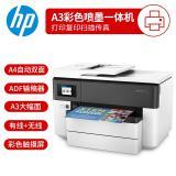 惠普(HP)OJ 7730 无线四合一多功能一体机 惠商宽幅系列 无线,打印,传真,扫描,复印