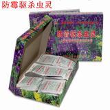 档案馆防霉驱杀虫灵档案盒库房专用防虫剂杀虫灵30包/盒