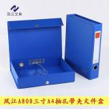 凤江A800/B800加厚PVC档案盒磁扣资料盒A4带夹三寸...