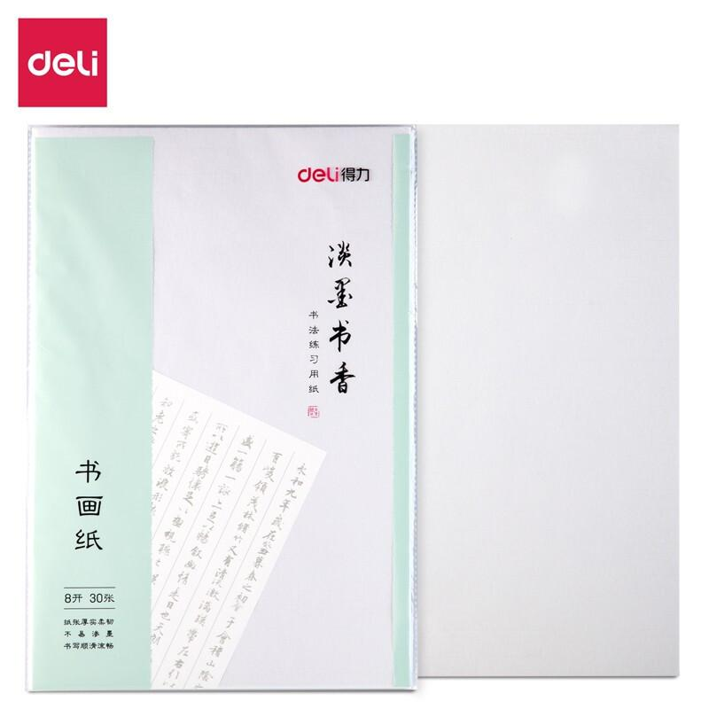 得力75307书画纸空白宣纸专用纸竹浆书法练习纸练毛笔字纸30张/袋