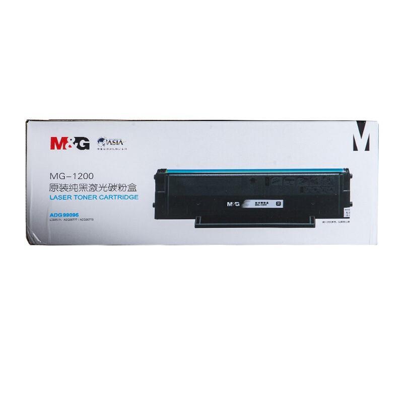 晨光原装MG-1200硒鼓粉盒ADG99096适用AEQ96777/AEQ96778打印机