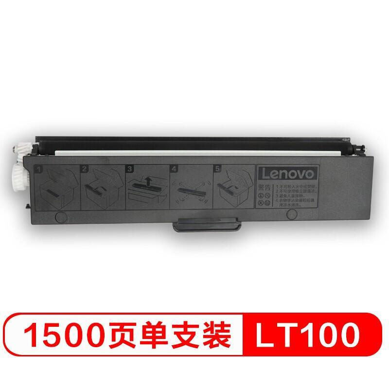 联想LT100原装粉盒 原装硒鼓使用M100/L100/M102/M101打印机 1500页