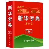 新华字典(第11版双色本)