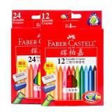 德国辉柏嘉(Faber-castell)可擦蜡笔12色/24色三角形笔杆(赠橡皮擦+笔刨)122612/122624