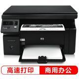 惠普(HP)LaserJet Pro M1136  黑白激光三合一(打印 复印 扫描)