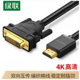绿联(UGREEN)HDMI转DVI高清转换线 dvi转hd...