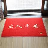欢迎光临/出入平安地垫门垫进门地垫迎宾毯红地毯(压边)