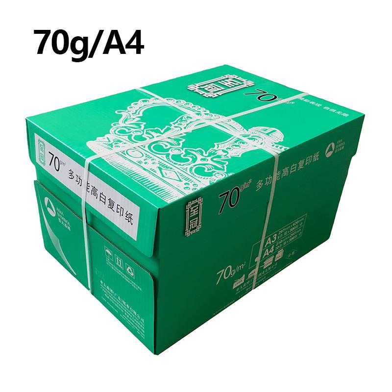 至冠A470g打印纸复印纸 10包/箱