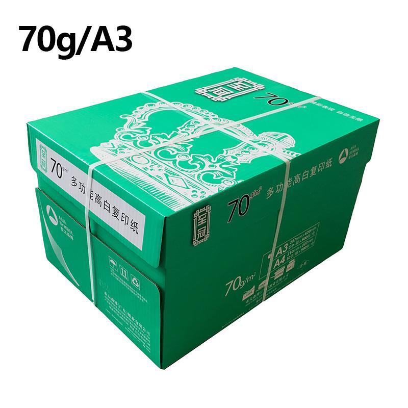 至冠A370g打印纸复印纸 5包/箱