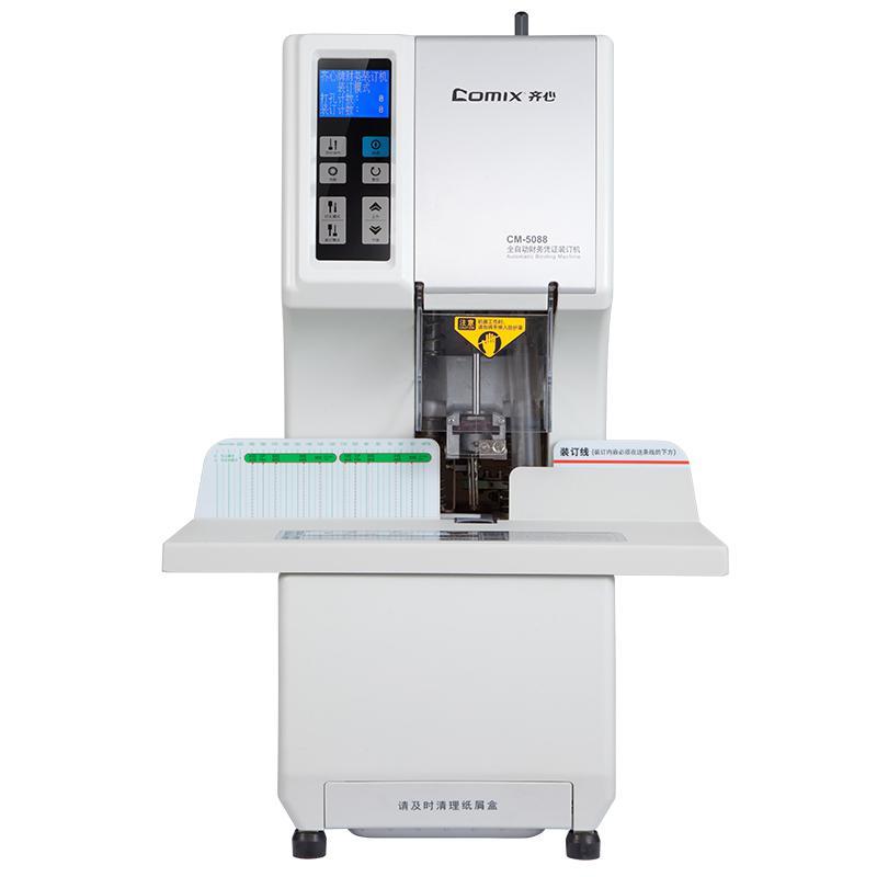 齐心 CM-5088 全自动财务凭证装订机 打孔50mm