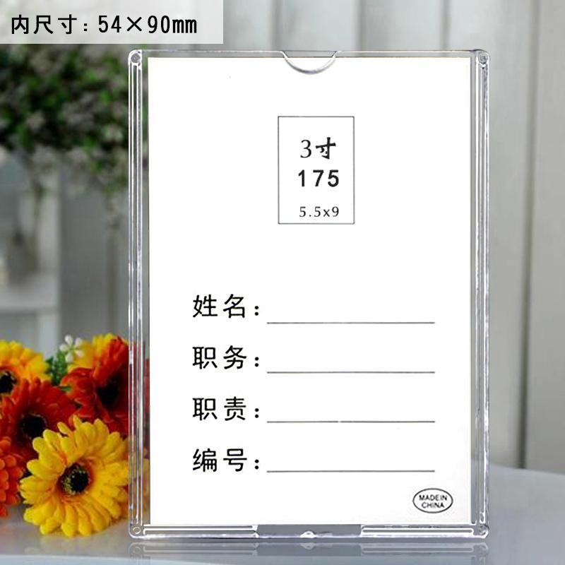 双层亚克力3寸插槽有机塑料牌 透明照片框
