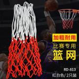 容道加粗篮框网  2只装 篮球网RD-813/RD-818(...