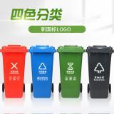 新国标垃圾分类垃圾桶 户外大号环卫厨余学校垃圾桶 120L (约49*55*96cm)