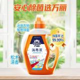 浪奇万丽消毒液室内衣物衣服家居消毒有效除菌洗衣家用 1.18L/2.5L