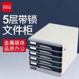 齐心(COMIX)金属文件柜带锁资料收纳柜带抽屉 办公用品 ...