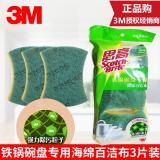 3M思高专用海绵百洁布3片装组合 双面清洁强力去污耐用刷锅洗...