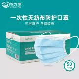 保为康 DM95一次性三层防护囗罩防飞沫尘雾霾花粉透气口罩 50只/盒