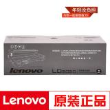 原装 联想 (Lenovo) LD2020 黑色硒鼓(适用L...