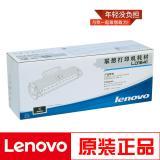 原装 联想 (Lenovo) LD1641 硒鼓(适用于 L...