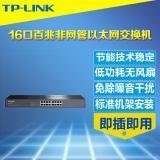 正品 TP-Link TL-SF1016S 16口百兆交换机...