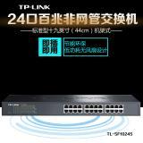正品 TP-Link 普联 TL-SF1024S 24口 百...