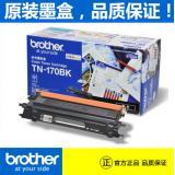 原装 兄弟BROTHER TN-170BK 黑色粉盒HL-4...