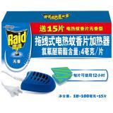 雷达 拖线式电热蚊香片 加热器送蚊片15片 驱蚊 电蚊香