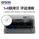 爱普生(EPSON)原装LQ-610KII针式打印机打增值税...