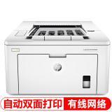惠普(HP)LaserJet Pro M203dn激光打印机