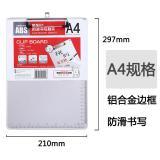 晨光(M&G)A4防滑板夹记事夹字板垫板文件夹 单个装ADM...