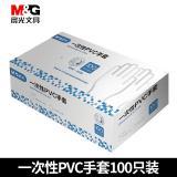 晨光ARC925F8一次性PVC无粉手套100只装中号加厚防...