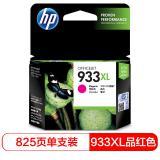 惠普(HP) CN055AA 933XL 超大号 Offic...