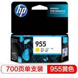 惠普(HP)L0S57AA 955 原装黄色墨盒 (适用HP...