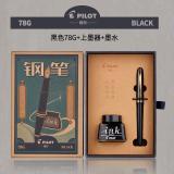 日本百乐(PILOT)FP-78G+钢笔EF/F/M/B尖 男女学生书法练字笔 礼盒装(配墨水)