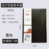 喜通2021计划表本绑带记事笔记本年历本一天一页效率手册16...
