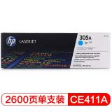 惠普(HP) CE411A 青色硒鼓 305A (适用于M351a/M451dn/M451nw/M375nw/M475dn)