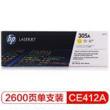 惠普(HP) CE412A 黄色硒鼓 305A (适用M35...