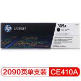 惠普(HP) CE410A 黑色硒鼓 305A (适用M351a/M451dn/M451nw/M375nw/M475dn)